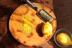 С лимончиков снять цедру.