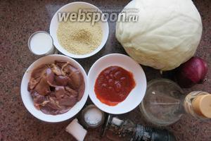 Продукты: капуста белокочанная, печень, лук, сало, молоко, томатный соус, кускус, специи.