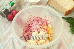 Сварить яйца, почистить и натереть на тёрке, также натереть 3 штуки редиса. Сложить в миску яйца и редис, добавить плавленый сыр.