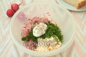 Нарезать мелко укроп, добавить его в миску. Добавить сметану, соль и свежемолотый перец. Солить следует немного, учитывая солёность сырка.