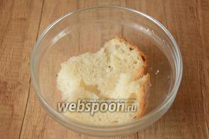 Хлеб замочить в воде, оставить до набухания и мягкого состояния.