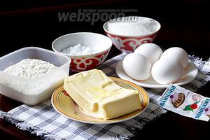 Для приготовления кекса возьмём яйца крупные, муку, крахмал, сахар, ванилин, шоколад апельсиновый и шоколадные капли, мягкое сливочное масло. Все продукты должны быть комнатной температуры.