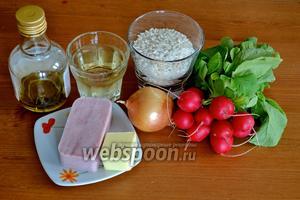 Ингредиенты для ризотто: рис, ветчина, редис, луковица, белое сухое вино, бульон, оливковое масло, сливочное масло, соль и перец по вкусу.