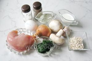 Для приготовления мясной запеканки со шпинатом и грибами потребуются такие продукты: филе куриной грудки, шпинат, шампиньоны, лук репчатый, чеснок, подсолнечное масло, овсяные хлопья, сливки, яйцо, соль, перец чёрный молотый.