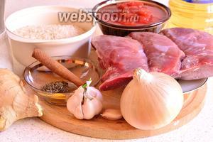 Приготовим необходимые продукты: филе утиной грудки ( или утиные ножки), рис басмати, лук репчатый, чеснок, специи, помидоры в собственном соку, корень имбиря и соль. Ещё понадобится кипяток (850 мл).