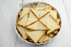 Дно формы смазать маслом. Подсушенный хлеб разложить, заполняя форму.