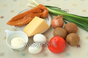 Для приготовления салата нам понадобятся такие продукты: куриное филе, зелёный и репчатый лук, помидор, киви, твёрдый сыр, яйца и майонез. Для салата нужно сварить филе, если возьмёте охлаждённое, я в этот раз решила приготовить с копчёным. Также нужно сварить куриные яйца.