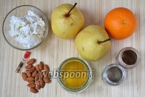Груши запечённые с рикоттой и миндалём делаются очень быстро. Для приготовления 4 порций потребуются следующие ингредиенты: крупные груши, рикотта, апельсин, жидкий мёд, миндаль, кардамон, корица и миндальный ароматизатор (хотя предпочтительнее, конечно, будет натуральный миндальный экстракт).