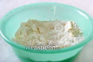 В миску насыпать всю муку и соль. Порубить сливочное масло. Хорошо перетереть руками масло с мукой до получения однородной крошки.