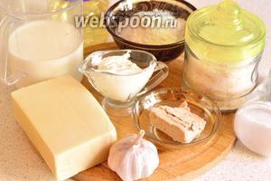 Для приготовления подготовим следующие продукты: муку, дрожжи, молоко, сахар, сыр, чеснок, растительное масло, чуточку воды, соль, сметану.