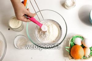 Смешать сухие ингредиенты: 2 вида муки, соль, разрыхлитель, соду.