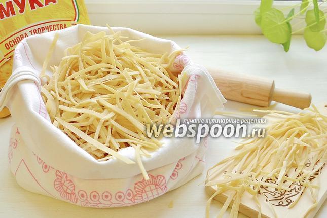 Лапша домашнего приготовления пошаговый рецепт с фото