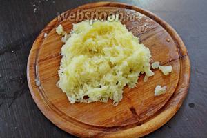 Картофель отварить в мундире, очистить, охладить и натереть на мелкой тёрке .