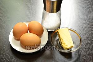Для приготовления французского омлета потребуется минимальный набор продуктов: яйца (у меня деревенские, размер примерно как 1 категория), сливочное масло и соль. Можно добавить ещё и специи, например, белый перец. Можно использовать и чёрный, просто белый не будет видно в омлете.))
