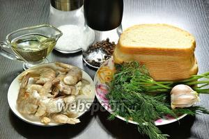 Для приготовления креветок на шпажках нужно будет приготовить креветки тигровые (неочищенные, но без голов, 12 шукт), 2 кусочка батона, 3-4 веточки укропа, 2-3 зубчика чеснока, соль, перец и растительное масло. Креветки нужно очистить от панциря и пищевода. Шпажки нужно замочить в воде на 15 минут.
