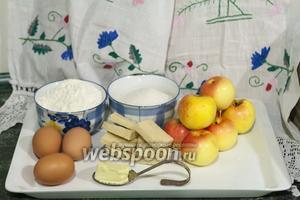 Приготовим все нужные продукты — яблок у нас будет побольше, чем 2, потому как мы используем мелкий сорт.