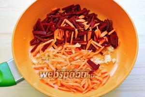 Добавляем к луку морковь и свёклу. Продолжаем обжаривать, пока они не станут немного мягкими и насыщенными по цвету.
