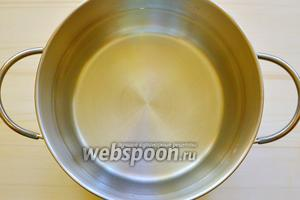 Наливаем в кастрюлю 1,5 литра фильтрованной воды и включаем плиту.