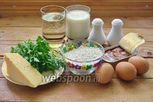 Для приготовления блинчиков с печенью трески нам необходимо взять яйца, молоко, воду, соль, муку, печень трески в масле, сыр твёрдый, зелень, сахар.