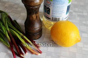 Для заправки подготовить масло, лимон, черемшу, мельничку с перцем.