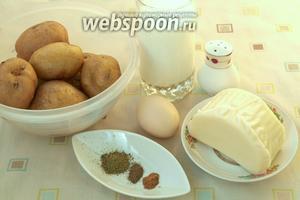 Для приготовления картофеля подготовить картофель, молоко, сыр Моцареллу, яйцо, прованские травы, мускатный орех, перец и соль. Молоко можно заменить на сливки 10-15%.
