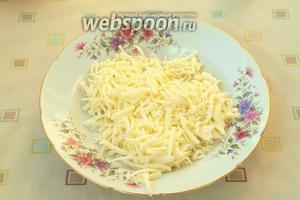 Сыр натереть на средней тёрке.