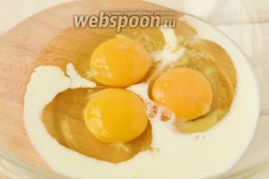 Яйца соединить с молоком и солью.