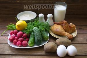 Для приготовления окрошки нужен кефир 1%, сметана 15%, лимон, соль, перец, курица копчёная (любая мясистая её часть), огурцы, редис, зелень, картофель отварной в мундире, яйца отварные.