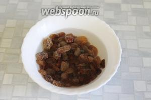 Залить горячей водой изюм (лучше брать без всяких добавок и приукрас, который натуральный).
