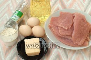 Для приготовления отбивных подготовить все продукты: индюшиное филе, яйца, твёрдый сыр, муку, соль, перец и подсолнечное масло.