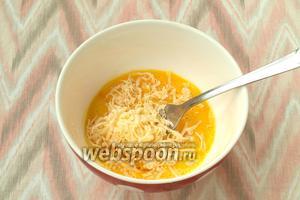 Для кляра разбить в миску яйца, можно добавить 30-40 мл воды и тщательно взбить. Натереть сыр и размешать вилкой.