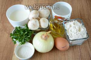Для приготовления необходимо куриное яйцо, мука пшеничная, соль, вода, молоко, шампиньоны, лук репчатый, петрушка, масло подсолнечное, перец чёрный молотый.