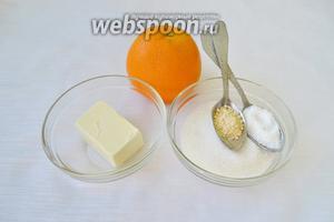 Приготовление кекса начнём с карамели.  Апельсин первоначально необходимо помыть и просушить бумажным полотенцем. Затем аккуратно снять цедру, чтобы не задеть белую кожицу, воспользовавшись мелкой тёркой. А также нужно выдавить сок.