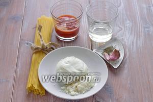 Для 8 «гнёздышек» нам необходимы спагетти, томатная паста, 1 шарик сыра Моцарелла, белое сухое вино (только сухое!), сыр Пармезан (если нет, то просто тёртый сыр), сушёный базилик (можно и свежий).
