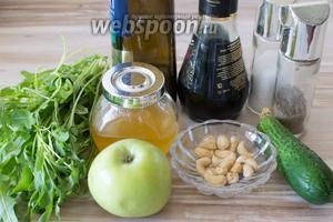 Подготовьте все необходимые ингредиенты: яблоко, огурец, орехи, рукколу, оливковое масло, бальзамический уксус, мёд, соль, перец.