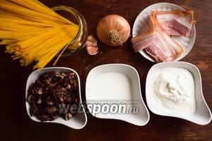Для приготовления блюда подходим все необходимые продукты по списку: бекон, грибы, лук, перец, сливки, сметана, соль, спагетти, чеснок.