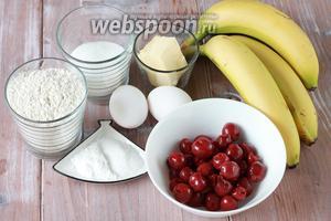 Для кекса нам необходима мука, сливочное масло, сахар (можно и больше добавить по желанию, с 80 г получается средней сладости), бананы, консервированная вишня, разрыхлитель, ванильный сахар (либо 1 ч. л. экстракта), яйца.