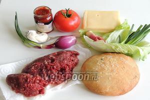 Подготовим ингредиенты:  булочки для бургеров  булочки для бургеров, лук, фарш, салат, большие помидоры, майонез, специи и  острый соус, свежие травы, сыр нарезанный на тонкие 4 пластины.