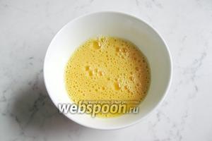 Приготовить заливку для пирога. Яйца слегка взбить, как на омлет.
