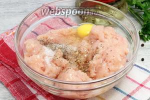 К фаршу вбить 1 крупное яйцо, добавить по вкусу соль, молотый перец, для усиления аромата — смесь сушёных трав.