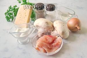 Для того, чтобы приготовить шампиньоны, фаршированные куриной грудкой понадобятся следующие ингредиенты: шампиньоны, филе куриной грудки, лук репчатый, сыр твёрдый, петрушка, масло подсолнечное, сметана, соль и перец чёрный молотый.