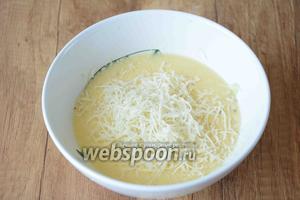 На мелкой тёрке натираем твёрдый сыр. Чуть больше 1/2 натёртого сыра добавляем в яичную смесь.