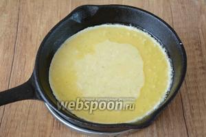 Чугунную сковороду хорошо разогреваем, наливаем в сковороду подсолнечное масло. Выливаем омлет. Уменьшить огонь до средне-слабого, накрыть сковороду крышкой и готовим омлет 7-10 минут. За это время омлет хорошо прожаривается.