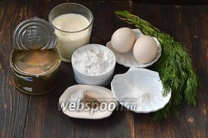 """Для работы нам понадобятся консервы """"Сардины в масле"""", мука, яйца, разрыхлитель, сметана, укроп, соль, чёрный молотый перец."""