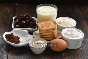 Для работы нам понадобится молоко, манная крупа, мука, какао, сахар, разрыхлитель, яйцо, вишня консервированная, печенье.