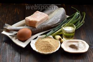 Для работы нам понадобится рыба (путассу), зелёный лук вместе с молодыми луковицами, панировочные сухари, подсолнечное масло, солёное сало, яйцо, соль, перец.