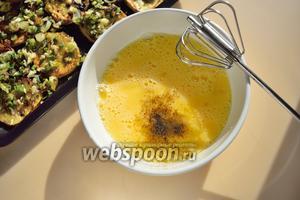Взбейте яйца. Не забудьте добавить перец и возможно соль, но сначала попробуйте баклажан, он может быть более или менее солёным.