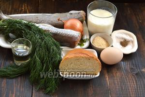 Для работы нам понадобится путассу, яйцо, молоко, батон, укроп, панировочные сухари, соль, перец. подсолнечное масло, лук.