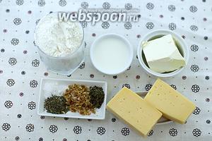 Возьмите такие продукты: сыр твёрдый, муку пшеничную, масло сливочное, молоко, базилик сушёный, соль, тимьян сушёный, лук репчатый сушёный.