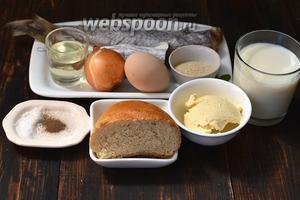 Для работы нам понадобится путассу, батон, молоко, панировочные сухари, сливки, лук, яйцо, соль, перец, подсолнечное масло.